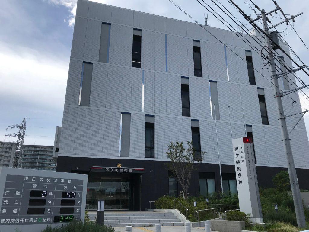 茅ヶ崎警察署の外観を写した写真画像
