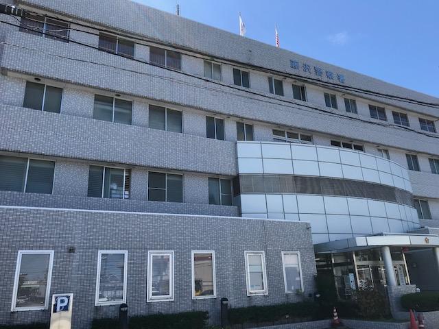 藤沢警察署の全景を写した写真画像